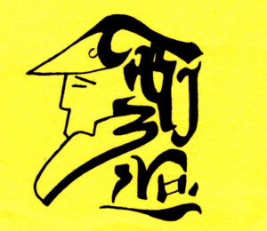 The Detective logo is a yellow square with a stylised black profile of a man's head, neck and shoulder.  He is wearing a deer stalker hat and the image is interwoven with oriental style brush strokes that look similar (but are not the same as) to Chinese characters.